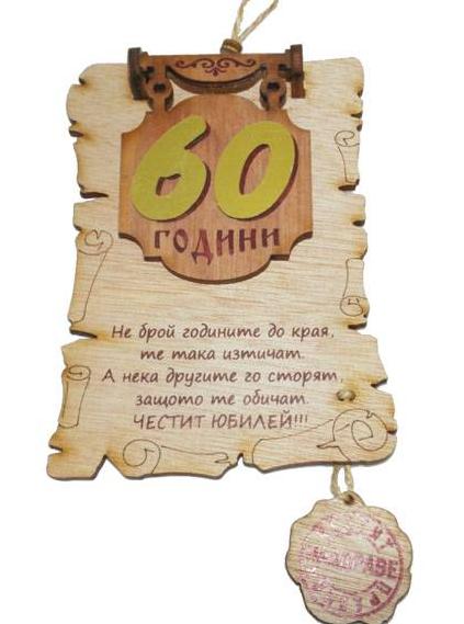 Открытки поздравительные 60 лет для мужчины шуточный веселый, открытка днем